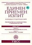 Единен приемен изпит за кандидат-студенти бакалаври Модул 1: Български език и езикова култура Модул 2: Математика - Основи - помагало