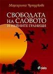 Свободата на словото и нейните граници - Маргарита Чутуркова -