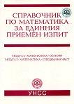 Справочник по математика за единния приемен изпит : Модул 2: Математика - основи : Модул 3: Математика - специална част - книга