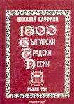 1500 български градски песни: Първи том - Николай Кауфман -