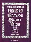 1500 български градски песни - Втори том - Николай Кауфман -