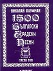 1500 български градски песни - Том 3 - Николай Кауфман - сборник