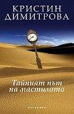 Тайният път на мастилото - Кристин Димитрова - книга
