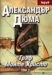Граф Монте Кристо - том II - Александър Дюма - баща - книга