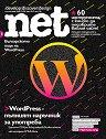 .net: Брой 199 (25) - списание