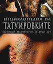Енциклопедия на татуировките. Основно ръководство за боди арт - Винс Хемингсън  - книга