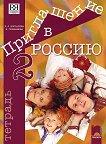 Приглашение в Россию 2: учебна тетрадка по руски език за 8. клас - учебник