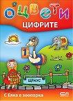 Оцвети цифрите: С Елка в зоопарка - Владимир Благоев -