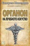 Органон на лечебното изкуство - Самуел Ханеман -