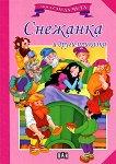 Мога сам да чета: Снежанка и други приказки  - детска книга