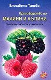 Производство на малини и къпини - Елисавета Талева - книга