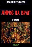 Мирис на враг - Пламен Григоров -
