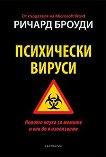 Психически вируси - Ричард Броуди -