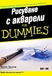 Рисуване с акварели For Dummies - Колет Питчър -