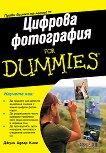Цифрова фотография For Dummies - Джули Адеар Кинг, Серж Тимачев - книга