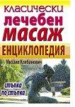Класически лечебен масаж - енциклопедия - Михаил Клебанович -