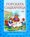 Във вълшебната гора - Горската сладкарница - Атанас Цанков - детска книга