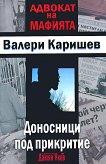 Доносници под прикритие - Валери Каришев -