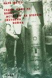 Седем мъже на война: история на Втората световна война - Марк Феро -