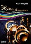Звукът в театъра - Сашо Младенов - книга