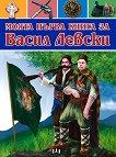 Моята първа книга за Васил Левски - Цанко Лалев - книга