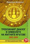 Тревожният диалог в символите на житните кръгове 2003 - 2009 -