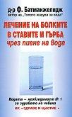 Лечение на болките в ставите и гърба чрез пиене на вода - Д-р Ф. Батманжелидж -