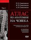 Атлас по анатомия на човека - том 1: Остеология. Артрология. Миология -
