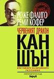 Червеният дракон Кан Шън : или тайните на китайското разузнаване - Роже Фалиго, Реми Кофер -