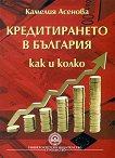Кредитирането в България - книга