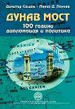 Дунав мост :  100 години дипломация и политика - Димитър Саздов, Пенчо Д. Пенчев -