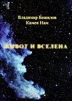 Живот и вселена - Владимир Божилов, Камен Нам  -