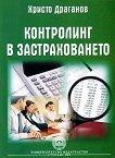 Контролинг в застраховането - Христо Драганов -