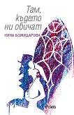Там, където ни обичат - Нина Божидарова - книга