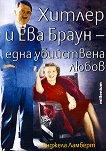 Хитлер и Ева Браун - една убийствена любов - Анджела Ламберт -