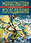 Маркетингови изследвания - Симеон Желев -