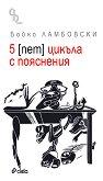 5 [пет] цикъла с пояснения - Бойко Ламбовски -