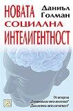 Новата социална интелигентност - Даниъл Голман -