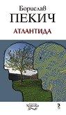 Атлантида - Борислав Пекич -