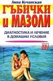 Гъбички и мазоли: диагностика и лечение в домашни условия - Анна Кучанская -