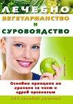 Лечебно вегетарианство и суровоядство - книга