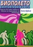 Биополето: енергията на живота - Елана Шубина -
