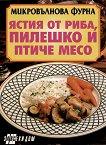 Микровълнова фурна: Ястия от риба, пилешко и птиче месо -