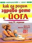 Как да родим здраво дете с йога - след 31 седмица - Дориел Хол, Франсоаз Фрийдман - книга