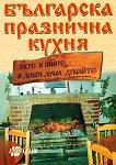 Българска празнична кухня - Жени Малчева -