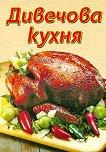 Дивечова кухня - книга