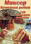Миксер. Кухненски робот : 150 кулинарни рецепти - Надя Пери - книга