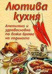Лютива кухня -
