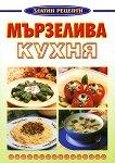 Мързелива кухня - Дора Недялкова - книга