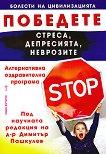 Победете стреса, депресията, неврозите - д-р Димитър Пашкулев - книга